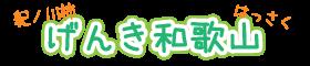 げんき和歌山
